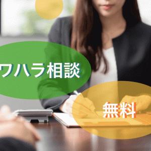 【24時間あり】無料でパワハラ相談ができる優良窓口8選!