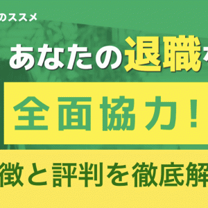 【実質0円】退職のススメの評判を徹底調査!他の業者とも比較
