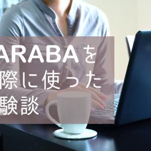 【口コミ】SARABAを使った私が辞めるまでの実体験をまとめてみた!
