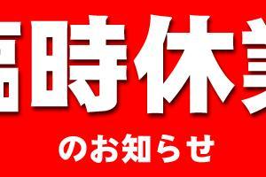 休業要請でも営業中の大阪のパチンコ店について