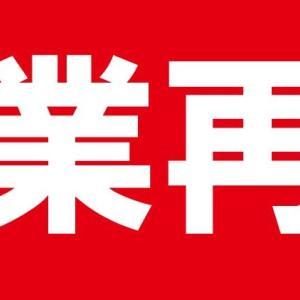 緊急事態宣言延長から3日経過。大阪府内のパチンコ屋続々営業開始。