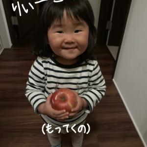 りんご大好きっ