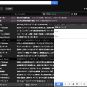 Gmailのメール作成画面をフルスクリーンに変更する方法