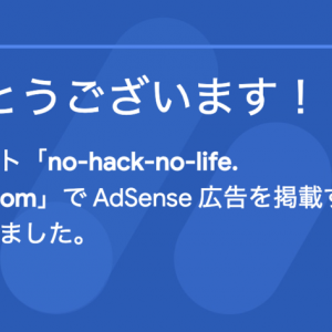 はてなブログ内で引っ越ししたらGoogle AdSenseの審査になかなか通らなかった話