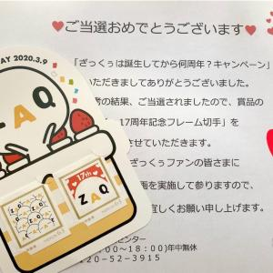 ざっくぅ記念切手(当選報告24)