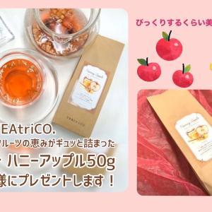 食べれるお茶!?(当選報告29)