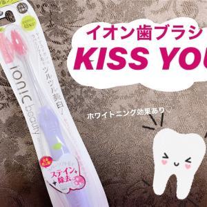 革命的歯ブラシ!!!!キスユー♡