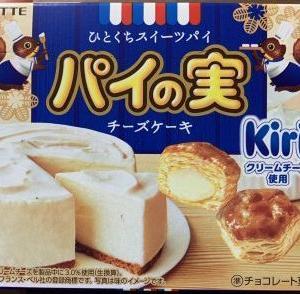 【おやつ】ありゃ~、Kiriクリームチーズを使用したパイの実だ!!!