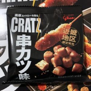 【スナック】近畿色が濃いですな~ CRATZ串カツ味