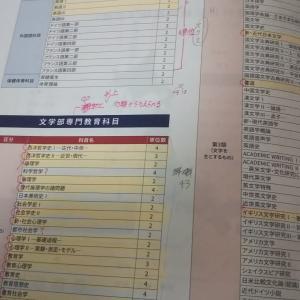 2020.3.10 慶應通信入学願書締め切り日