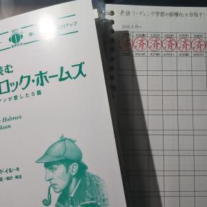 2020.3.26 英語学習の習慣化~その4~
