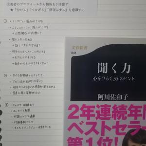 2020.3.31 『東大読書』の実践~その1~