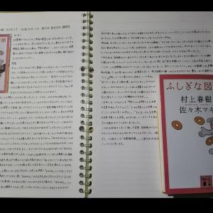 2020.4.5 初村上春樹作品『ふしぎな図書館』読了