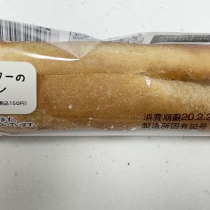 【ローソン】ミルクとバターのフランスパン