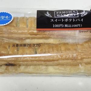 【ファミマ】スイートポテトパイ
