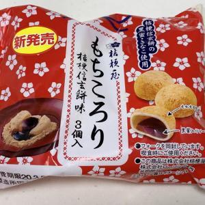 【ローソン】もちころり 桔梗信玄餅味