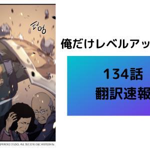 【134話】俺だけレベルアップな件/翻訳あらすじ速報