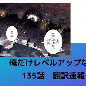 【135話】俺だけレベルアップな件/翻訳あらすじ速報