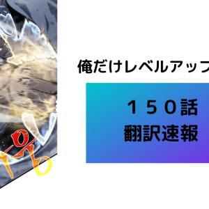 【150話】俺だけレベルアップな件/翻訳あらすじ速報