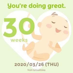 30w0d*ついに30週突入ー!!!