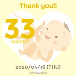 33w0d*たくましく成長中!