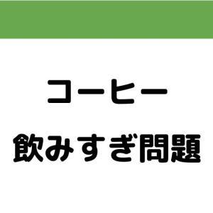 「コーヒー飲みすぎ問題」2月19日の日記