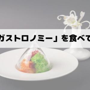 「分子ガストロノミー(料理)」を食べてみたい