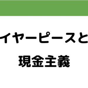 「イヤーピースと現金主義」2月20日の日記