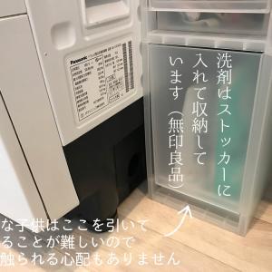 【洗濯洗剤の収納場所と毎日のお洗濯について】