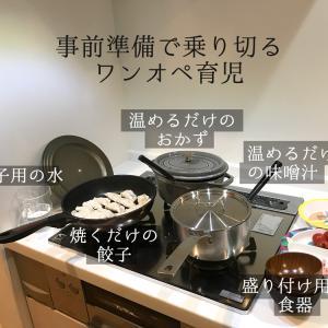 【夕食の事前準備で乗り切るワンオペ育児時短技】