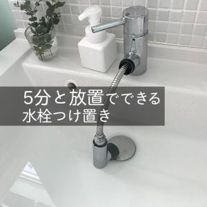 【水栓のつけ置きお掃除】5分と放置