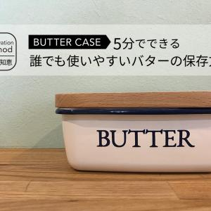 【誰でも使いやすいバターの保存方法】5分