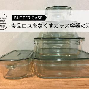 【家庭の食品ロスをなくすガラス容器の活用法】