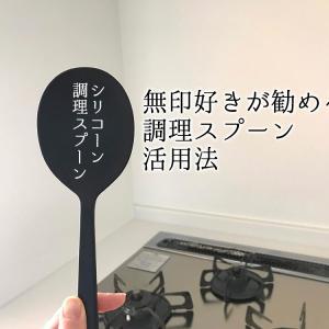 【無印良品シリコーン調理スプーンの活用法】豆腐ハンバーグ