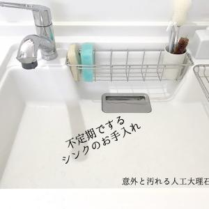 【シンクの普段のお掃除・お手入れ】10分