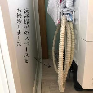 【洗濯機の隙間のお掃除と排水ホースのラップ巻き】20分