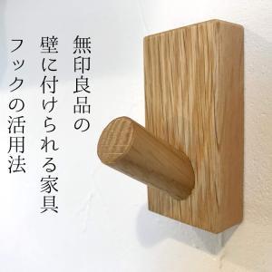 【無印良品の壁につけられる家具・フックの活用法】