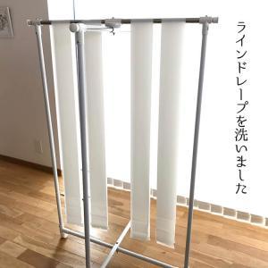 【自宅で洗う縦型ブラインドの洗濯方法】20分