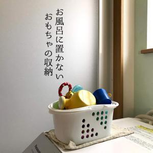 【お風呂のおもちゃのカビ対策と収納について】