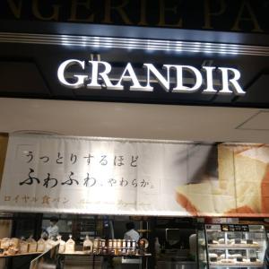 栄駅から徒歩1分、高級食パンの京 サカエチカ店 KYO の京食パンはどっしりもちもちで中のふわふわ感がたまらない