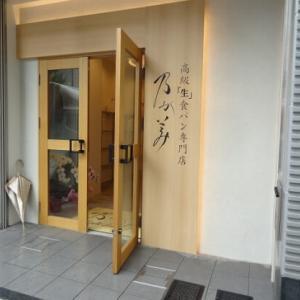 名古屋市内でおすすめの高級食パン専門店6店、乃が美 い志かわ よいことパン HARE/PAN 京 フルール ドゥ リュクス