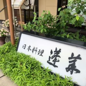 日本料理 蓬莱は名古屋市瑞穂区、瑞穂運動場駅から徒歩