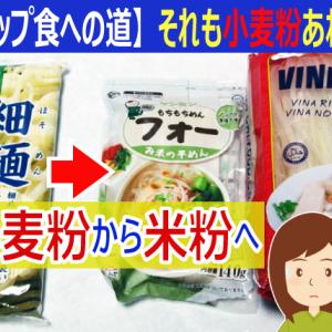 【低フォドマップ食への道】小麦粉から米粉へ【第一の壁】