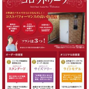 ⑲石山さんの防音室とグランドピアノ巨大倉庫【さよならグランドピアノ】