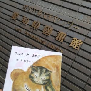 初めての愛知県図書館
