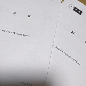 試験終わり\(^o^)/