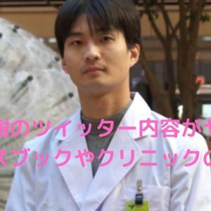 【画像】山本直樹医師のツイッター内容がヤバイ!港区のクリニックの場所やフェイスブックも!
