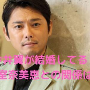 今井翼は結婚してる?安室奈美恵との噂や子供も気になる!