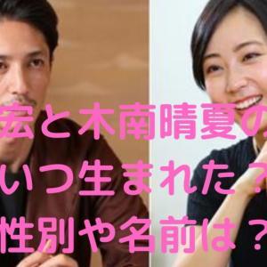 【画像】玉木宏と木南晴夏の子供はいつ生まれた?第1子の性別や名前は?