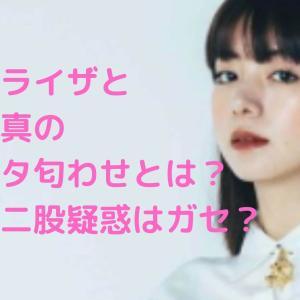 池田エライザと竹内涼真がインスタ匂わせで浮気?ダブル二股疑惑とは?
